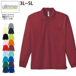 4.4オンスドライ長袖ポロシャツ(ポケット付) #00335-ALP 3L,4L5L メンズ|akorei