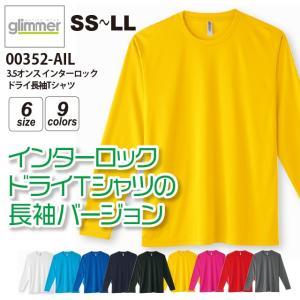 3.5オンス インターロックドライ長袖Tシャツ) #00352-AIL SS,S,M,L,LL メンズ|akorei