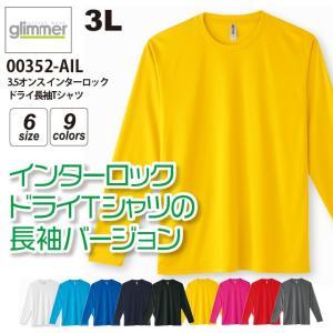 3.5オンス インターロックドライ長袖Tシャツ) #00352-AIL 3L メンズ|akorei