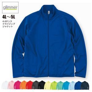 4.4オンス ドライジップジャケット 4L ,5L #00358-AMJ akorei