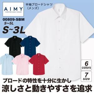 半袖ブロードシャツ(メンズ)#00809-SBM S〜3Lサイズ|akorei