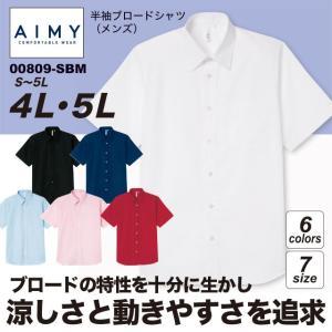 半袖ブロードシャツ(メンズ)#00809-SBM 4L-5Lサイズ|akorei