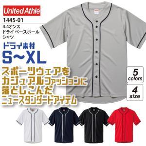 4.4オンス ドライベースボールシャツ#1445-01 S M L XL ユニフォーム akorei