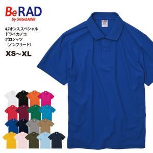 4.7オンス スペシャル ドライ カノコ ポロシャツ(ノンブリード)#2020-01 XS~XL|akorei