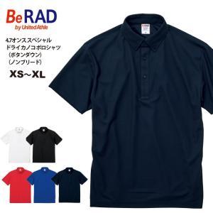 4.7オンス スペシャル ドライ カノコ ポロシャツ(ボタンダウン)(ノンブリード)#2022-01 XS~XL ユナイテッドアスレ|akorei