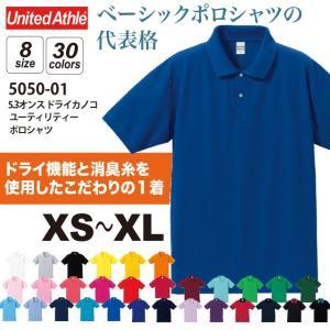 5.3オンス ドライCVCポロシャツ #5050-01 無地 カラーNo001 ホワイト 〜No232 ハイレッド|akorei