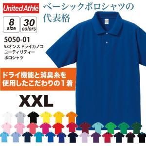 5.3オンス ドライCVCポロシャツ(大きいサイズ XXL)  #5050-01 無地 カラーNo001 ホワイト〜No232 ハイレッド|akorei