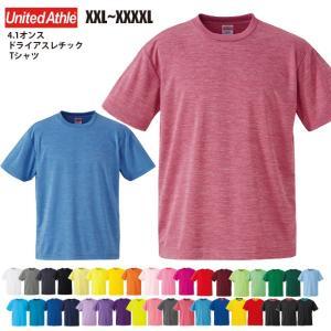 4.1オンス ドライ Tシャツ(XXL〜XXXXL)#5900-01 ユナイテッドアスレ UNITED ATHLE 大きいサイズ|akorei