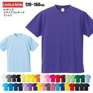スポーツをする人のために。 汗をかくほど真価を発揮する吸汗速乾ドライTシャツ。    ■素材  ポリ...