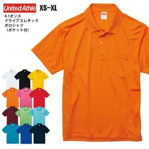 4.1オンス ドライ アスレチック ポロシャツ (ポケット付)#5912-01 XS〜XLサイズ|akorei