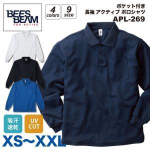ポケット付き 長袖 アクティブ ポロシャツ #APL-269 XS~XXL メンズ 無地|akorei
