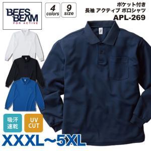 ポケット付き 長袖 アクティブ ポロシャツ #APL-269 XXXL~5XL メンズ 無地 大きいサイズ|akorei