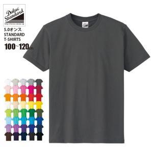 5.0オンス スタンダートTシャツ #DM030 (100〜120)