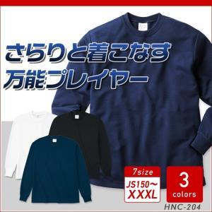 ハニカム長袖Tシャツ(リブ有り) #HNC-204 XXL〜XXXL TRUSS 無地 リブ有り|akorei
