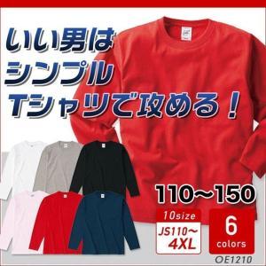 オープンエンドマックスウェイト ロングスリーブ Tシャツ(リブ無し) #OE1210 ジュニアサイズ JS〜JL TRUSS|akorei