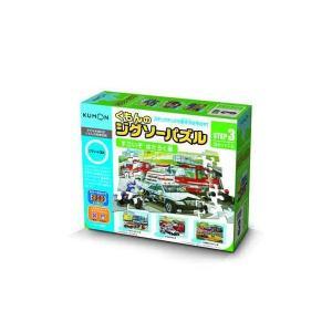くもん出版 JP33 STEP3 すごいぞはたらくくるま (知育玩具) | パズル・立体パズル