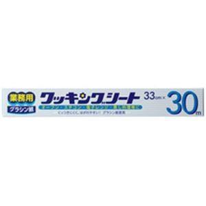 業務用クッキングシート(グラシン紙) 33cm×30m