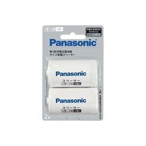 (まとめ売り×10)Panasonic パナソニック 単1サイズスペーサー BQBS1/2B(2本入) | 家電|aks