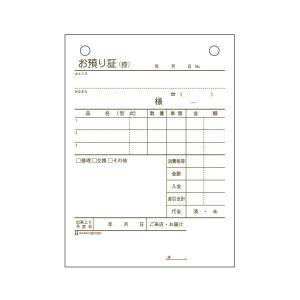ヒサゴ お預り証 BS1501 1冊入 (×5)