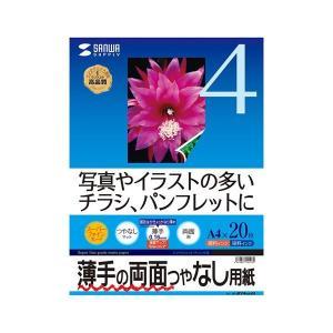 サンワサプライ インクジェット両面印刷紙・薄手 JPERV4NA4N(×5) | OA・プリンタ用紙