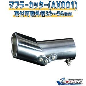 マフラーカッター (AX001) 汎用品 | マフラーカッター