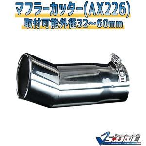 マフラーカッター (AX226) 汎用品 | マフラーカッター