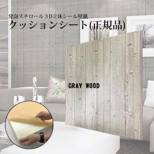 木目調 クッションシート壁(グレーウッド)(6枚組)壁紙シール 壁用クッションパネルシート 3D立体壁紙 ウッドシート 壁紙シート | 壁紙の画像