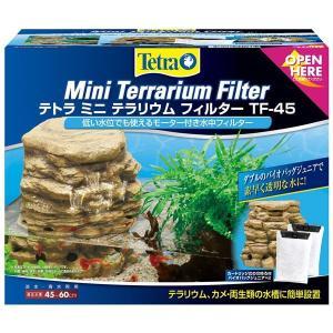 テトラ ミニテラリウムフィルター TF45 | 水槽用品