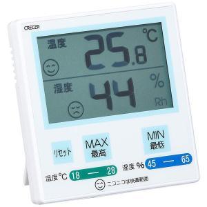 クレセル 温度計 デジタル温湿度計 スタンド・マグネット付き CR1100B | 温度計・湿度計