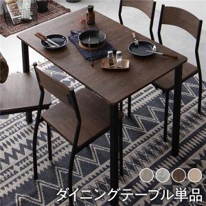 ダイニング テーブル 単品 幅 110cm ブラウン ブラック モダン シンプル ヴィンテージ 木製 スチール デザイン 4人掛け|aks