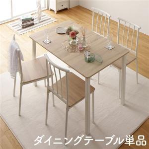 ダイニング テーブル 単品 幅 110 cm ナチュラル × ホワイト フェミニン モダン 北欧 木製 スチール デザイン 4人掛け|aks