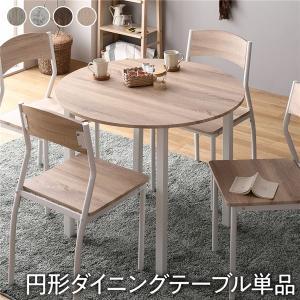 ダイニング テーブル 単品 円形 幅 90cm ナチュラル ホワイト モダン シンプル 北欧 木製 スチール デザイン 4人掛け|aks