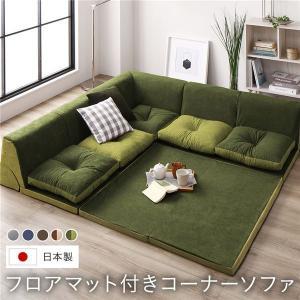 日本製 フロアマット付き ソファセット (グリーン/グリーン )フロアソファー コーナーソファー ラグ クッション 取り外し可|aks