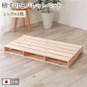 すのこベッド | 日本製 ひのき パレット (通常すのこ・シングル1枚) すのこベッド ヒノキベッド DIY 天然木 無塗装|aks
