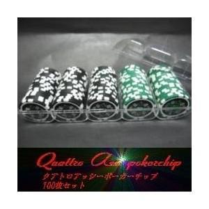 Quattro Assi(クアトロ・アッシー)ポーカーチップ100枚セット(2色グリーン&ブラック)...