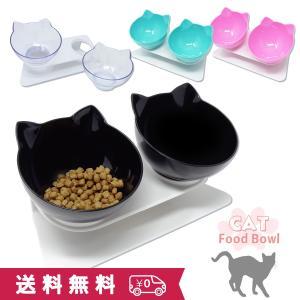 猫 フードボウル 餌入れ 食器台 2個 スタンド セット 傾斜付き 送料無料