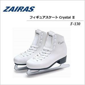 ザイラス フィギュア スケート クリスタル2 F-130 W...