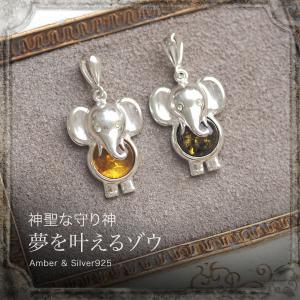 琥珀チャーム  像は昔から神聖な動物とされてきました。 象の夢を見ると「夢が叶う、仕事が成功する」と...