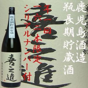 年一回の162本限定、瓶長期貯蔵古酒「喜之進(きのしん)」25度1800ml 鹿児島酒造