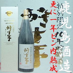 十年古酒「酔十年(すいとうねん)」25度 1800ml 鹿児島酒造|akune