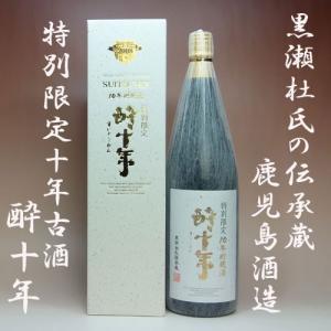 十年古酒「酔十年(すいとうねん)」25度 1800ml 鹿児島酒造|akune|02