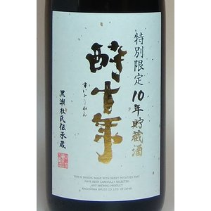 十年古酒「酔十年(すいとうねん)」25度 1800ml 鹿児島酒造|akune|04