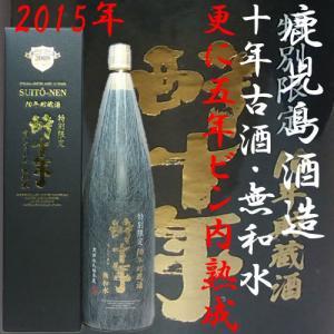 十年古酒「酔十年(すいとうねん)無和水」1800ml 鹿児島酒造