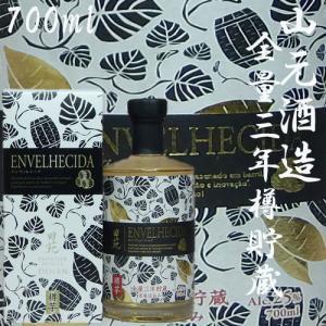 全量樽三年貯蔵「ENVELHECIDA」エンヴェレシーダ 芋焼酎 25度 乙類 700ml  原材料...