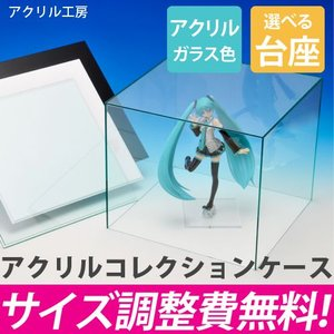 アクリルケース ガラス色 W400mm H400mm D400mm 【台座あり】 コレクションケース...