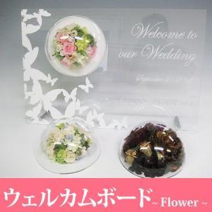ウェルカムボード〜flower〜 _九州沖縄海外|akurirukobo