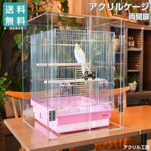 【プレミアム】 アクリルバードケージ [スリムタイプ]W400×H430×D450 [オウム 鳥 小...