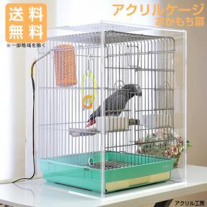 アクリルバードケージスリムタイプW400×H430×D450オウム・インコ・鳥・小動物用アクリルケー...