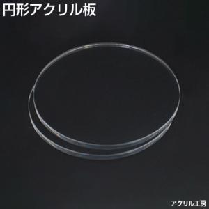 アクリル板 直径310mm 透明 円形 ...