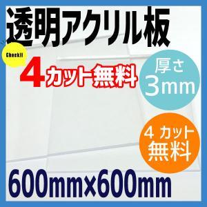 透明アクリル板 3mm厚 600mm×600mm 4カット無料 アクリル板/コロナ対策/飛沫感染予防
